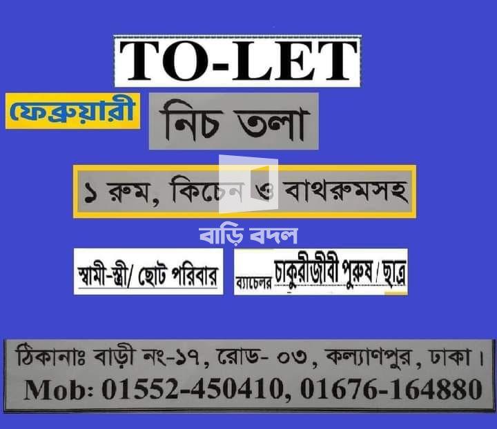 Flat rent in Dhaka কল্যাণপুর, বাড়ি নং: ১৭, রোড নং: ০৩, কল্যাণপুর, ঢাকা