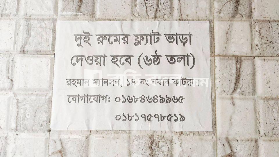 Flat rent in Dhaka পুরান ঢাকা, ১৪ নং নবাব কাটরা চানখারপুল।  শেখ হাসিনা প্লাস্টিকের সার্জারি ইনস্টিটিউট এর বিপরীত, মেয়র হানিফ ফ্লাই ওভারের পাশে।