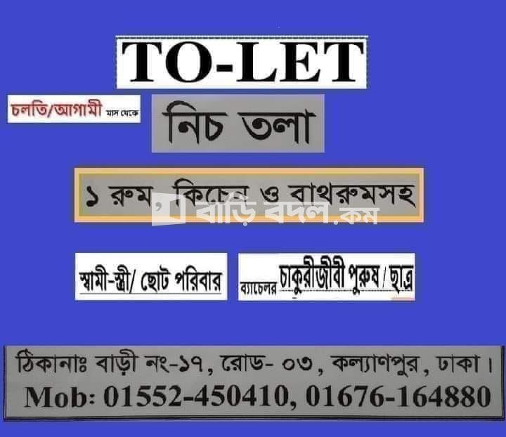 Sublet rent in Dhaka কল্যাণপুর, বাড়ি নং - ১৭, রোড নং - ০৩, কল্যাণপুর