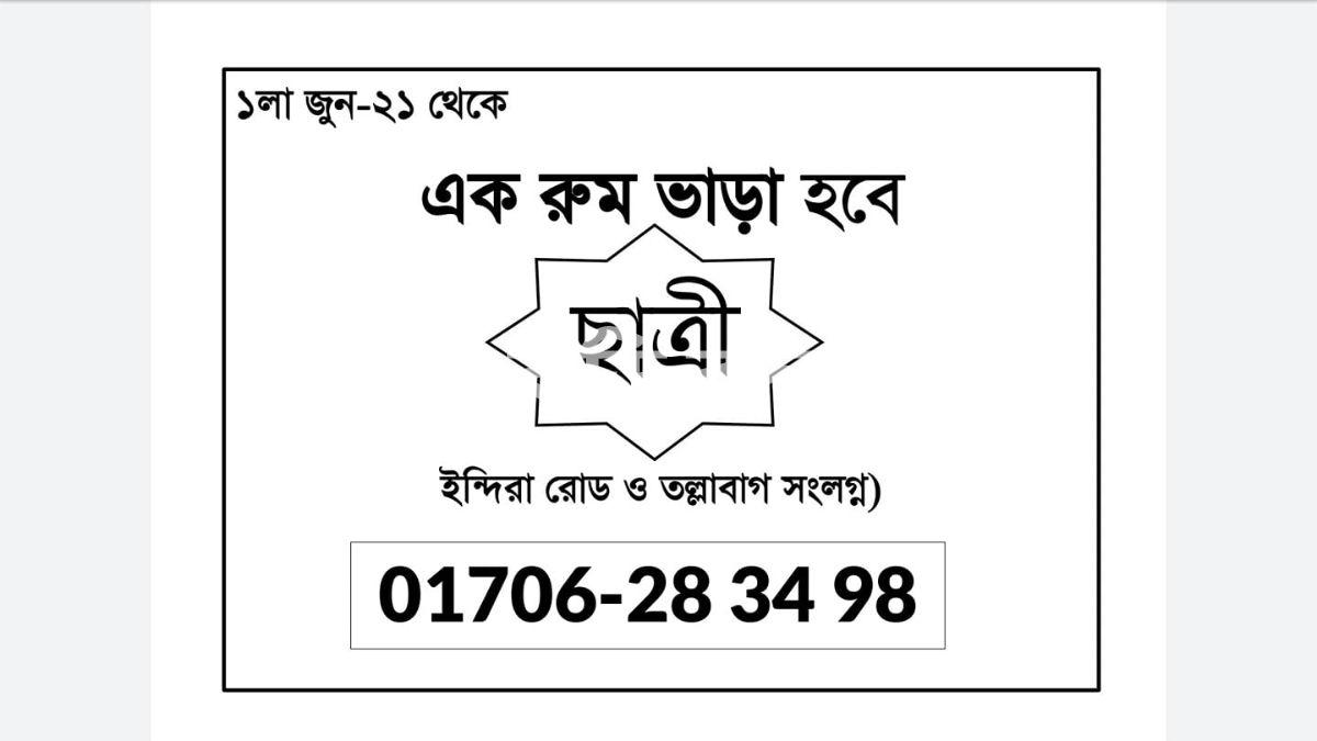 Seat rent in ইন্দিরা রোড ও তল্লাবাগ সংলগ্ন | 1  bed(s) |  | Baribodol.com, Best property rental platform in Bangladesh