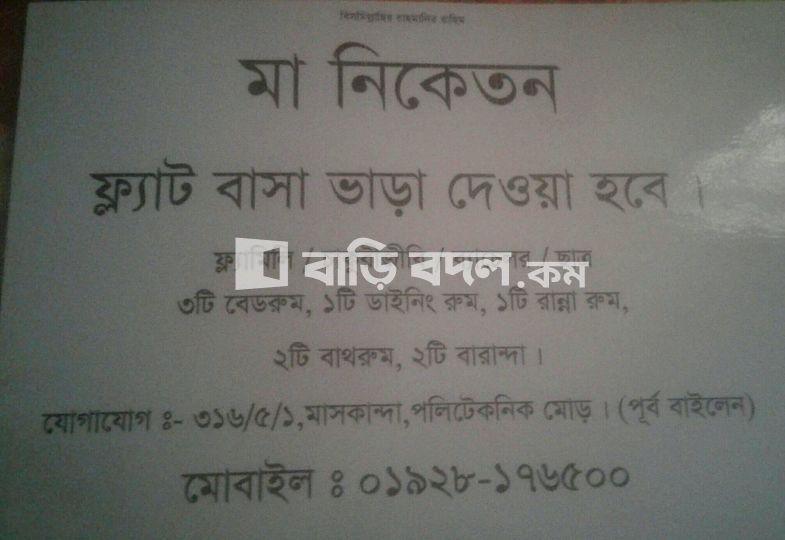 Flat rent in Mymensingh ময়মনসিংহ সদর, ৩১৬/৫/১ মাসকান্দা পলিটেকনিক মোড়।  ( পূর্ব বাইলেন )