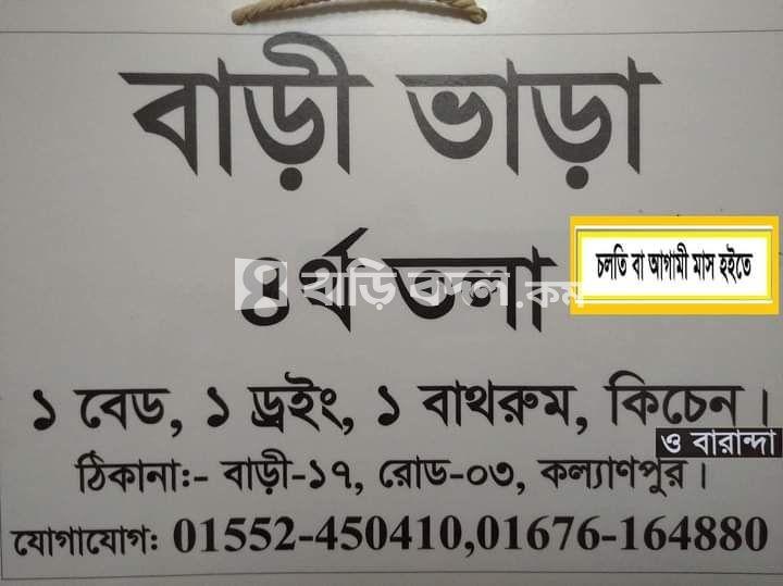 Flat rent in Dhaka কল্যাণপুর, বাড়ি নং - ১৭/জি, রোড নং - ৩, কল্যাণপুর