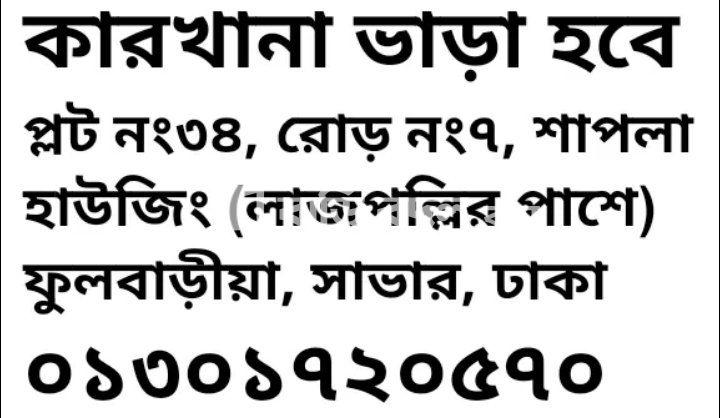 rent in Dhaka সাভার, শাপলা হাউজিং, জোড়পুল, সাভার, ঢাকা।