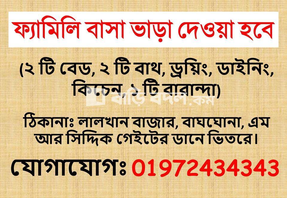 Flat rent in Chattogram চট্রগ্রাম সদর, ১৪ নং লালখান বাজার ওয়ার্ড,এম.আর.সিদ্দিক গেইটের ডানে ভিতরে,বাঘঘোনা,লালখান বাজার,চট্টগ্রাম।