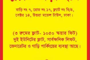 Flat rent in বাড়ি নং ৭, রোড নং ১৭, ফ্ল্যাট নং বি/৪, সেক্টর ১৪, উত্তরা মডেল টাউন, ঢাকা। ( রাজলক্ষ্মীর পিছনে লেকের পাশে)   3  bed(s)   Uttara   Baribodol.com, Best property rental platform in Bangladesh