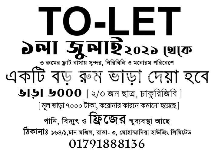 Flat rent in Dhaka মোহাম্মদপুর, মোহাম্মাদিয়া হাউজিং লিঃ  রোড ৩ ,১৬৪/১ চান মঞ্জিল [ ২য় তলা ]